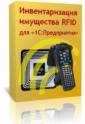 MS-1C-ASSET-MANAGEMENT-RFID.jpg